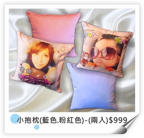 小抱枕(藍色,粉紅色)